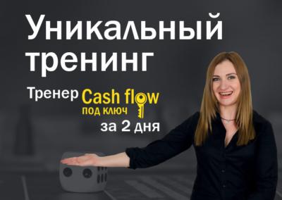 Школа Игротренеров «Тренер Cash Flow под Ключ»