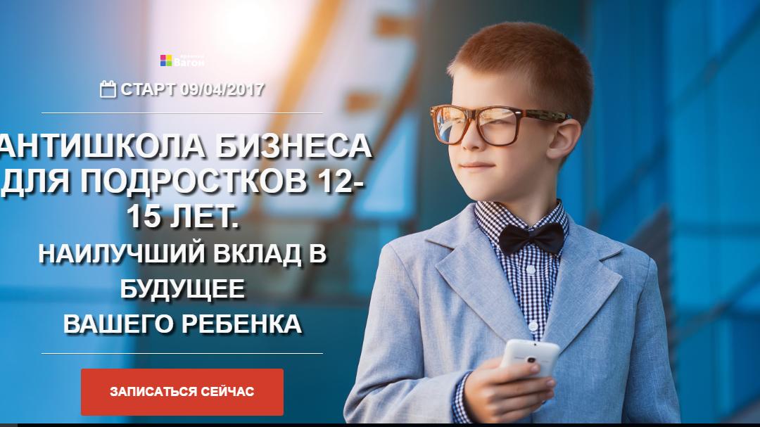 Антишкола бизнеса для детей и подростков